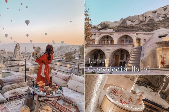 【土耳其住宿】在天然洞穴飯店看熱氣球 – Lunar Cappadocia Hotel