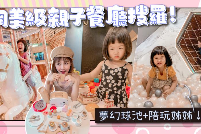台北四間網美級親子餐廳!美到爆炸又超好玩~還有陪玩姊姊!