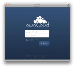 ownCloud ログイン画面