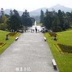 愛爾蘭自助旅遊全攻略 Powerscourt Estate鮑爾斯考特莊園——全球第三美莊園