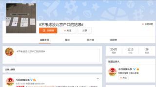 The hashtag landing page for #WontConsiderANonBeijingGirl#