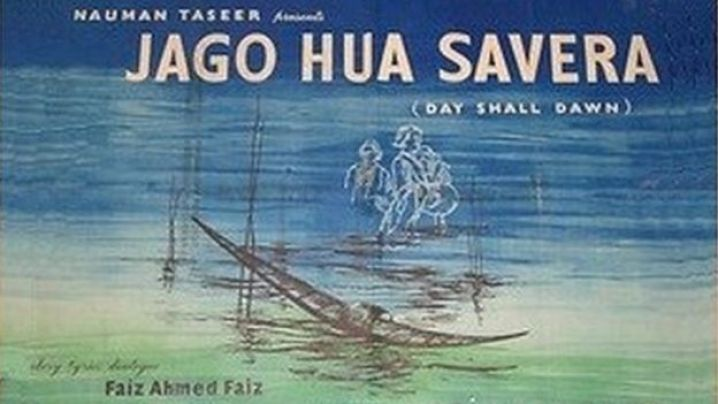 জাগো হুয়া সাভেরা ছবির পোষ্টার