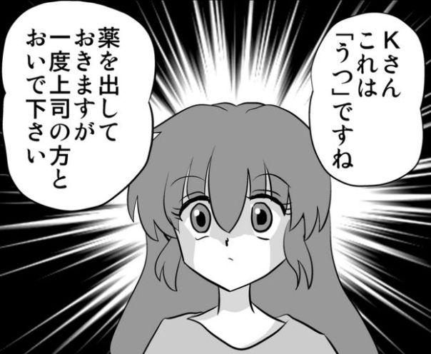 Watashi recibe el diagnóstico de la depresión