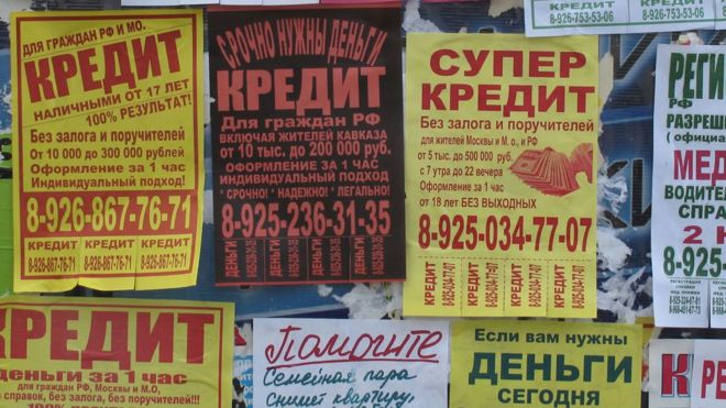 Russian loan leaflets