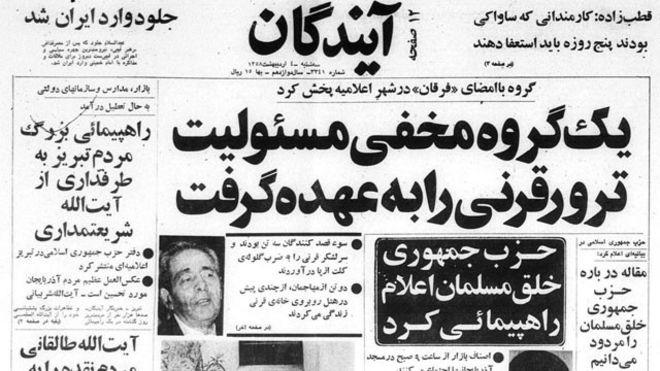 3b0d778c3819f ... قرنی، اولین رییس ستاد مشترک ارتش ایران بعد از انقلاب، به آمریکا توصیه  کرده بود که حملات لفظی آیتالله خمینی را جدی نگیرد چونکه شعارهایش  «تاکتیکی» است.
