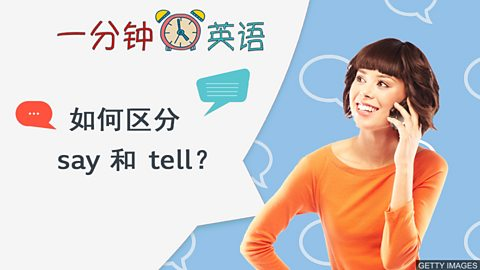 BBC Learning English - 一分鐘英語 / Don't mind 和 doesn't matter 的用法和區別