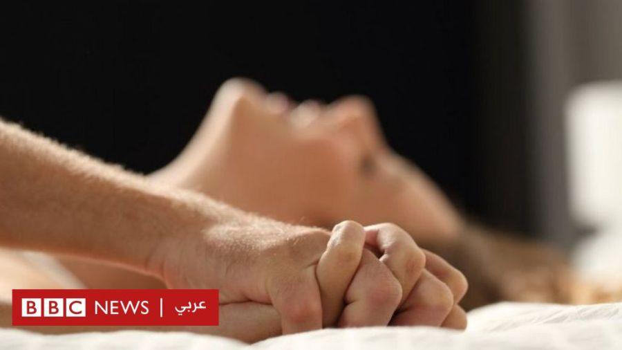دراسة تكشف عن أن المرأة التي تمارس الجنس مع الرجال فقط هي