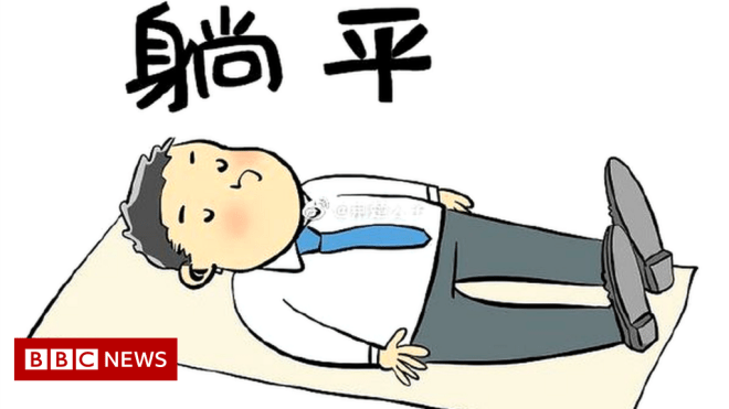China's new 'tang ping' trend aims to highlight pressures of work culture #world #BBC_News