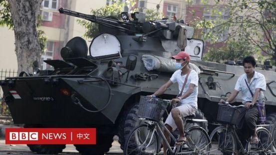 分析认为缅甸军队不堪重负首次在仰光部署装甲车-BBC新闻