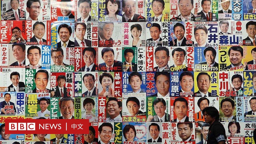 日本選舉鬧出同名同姓候選人 該如何是好? - BBC News 中文