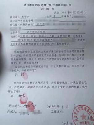 Surat polisi untuk Dr Li