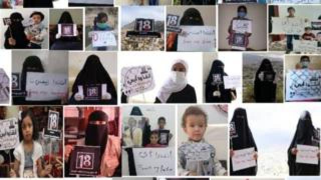 Montage of abducted people's relatives in Yemen