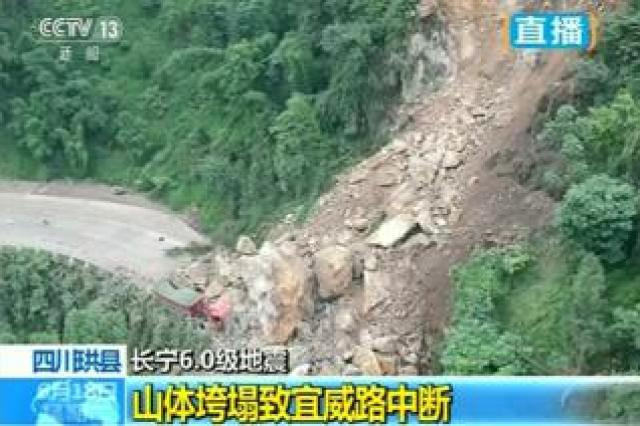Still from Chinese television of landslide.