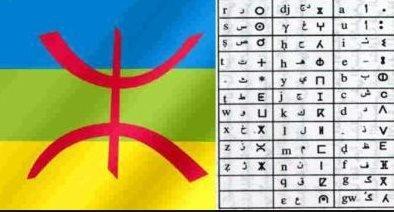 بعد أن أصبحت الأمازيغية لغة رسمية في المغرب ماذا تعرف عن