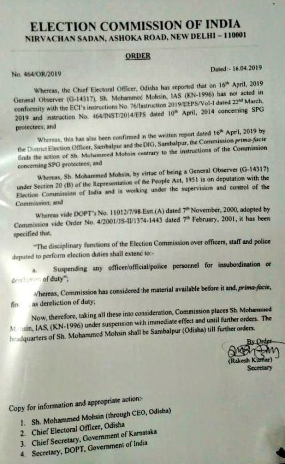 चुनाव आयोग का पत्र