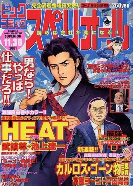 Carlos Ghosn representado em capa de mangá japonês