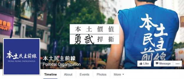 Screenshot of the Hong Kong Indigenous Facebook page on 11 February 2016