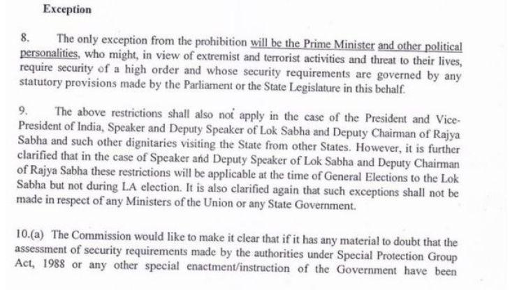 चुनाव आयोग के आदेश की कॉपी