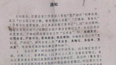 Parte de um documento enviado por Merdan Ghappar pedindo às crianças que 'se arrependam e se rendam'