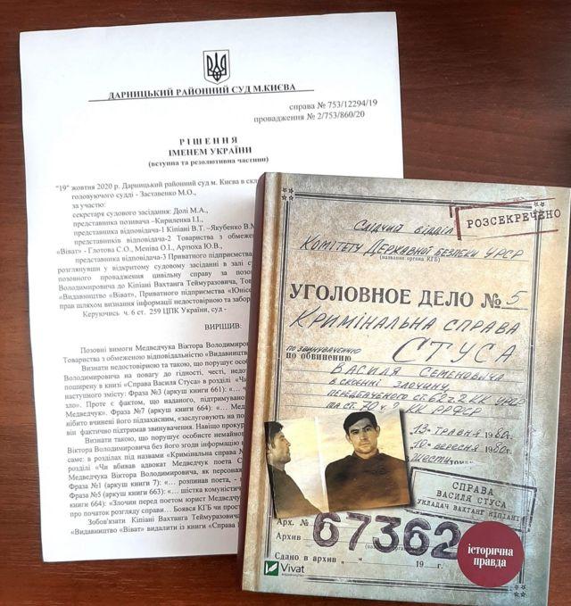Через згадки про Медведчука: суд заборонив поширювати книгу про Стуса
