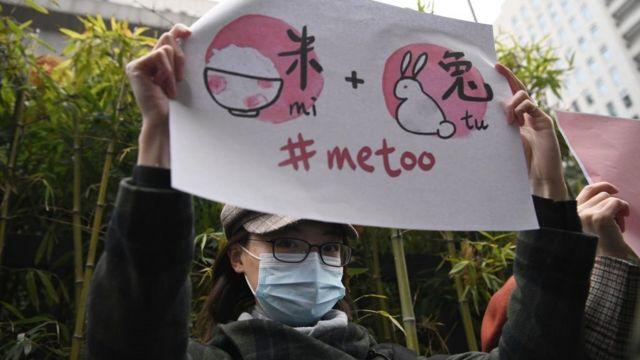 중국에서도 미투 운동이 확산했다