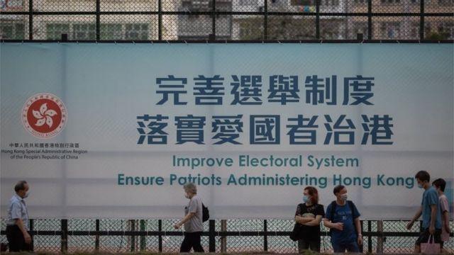 香港修改选举制度:围堵民主派、禁煽惑投白票与国安资格审查 香港修改选举制度:围堵民主派、禁煽惑投白票与国安资格审查