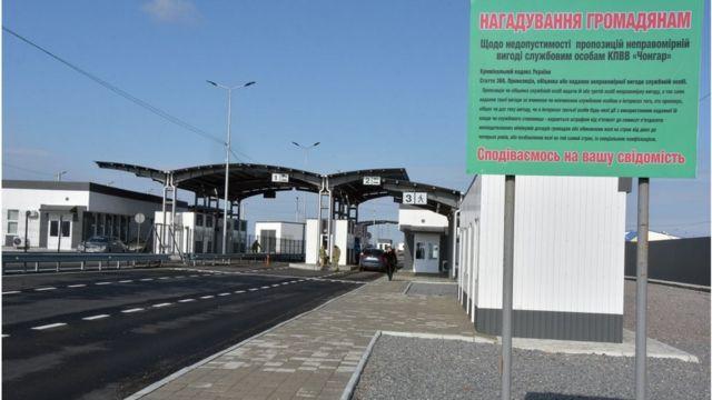 """КПВВ """"Чонгар"""". Адміністративний кордон із Кримом став справжнім міждержавним кордоном?"""