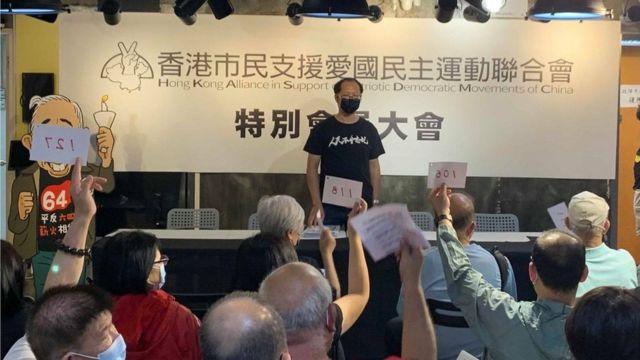 支联会9月25日召开会员大会高票通过解散。