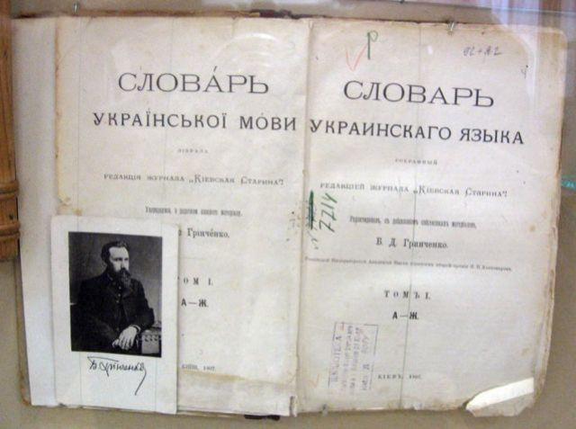 Словник Грінченка