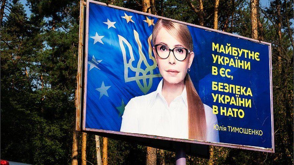 У зовнішній політиці Юлія Тимошенко декларує євроатлантичний напрямок руху