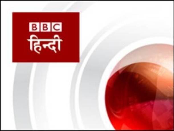बीबीसी हिंदी अब अमरीका में मोबाइल पर ...