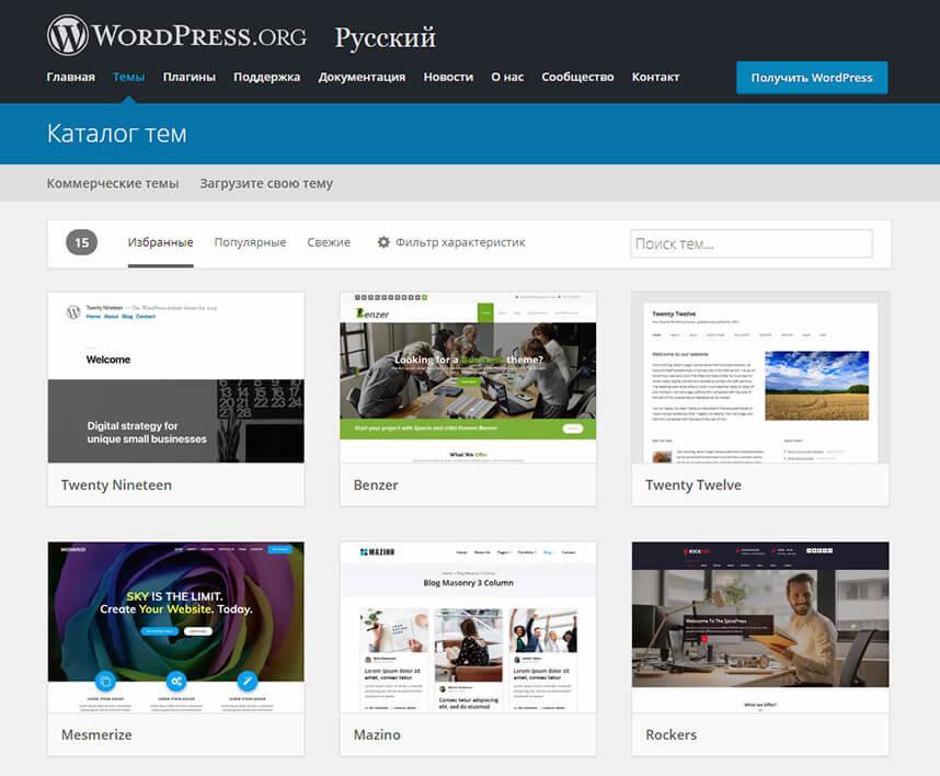 Каталогсыз WordPress шаблондары