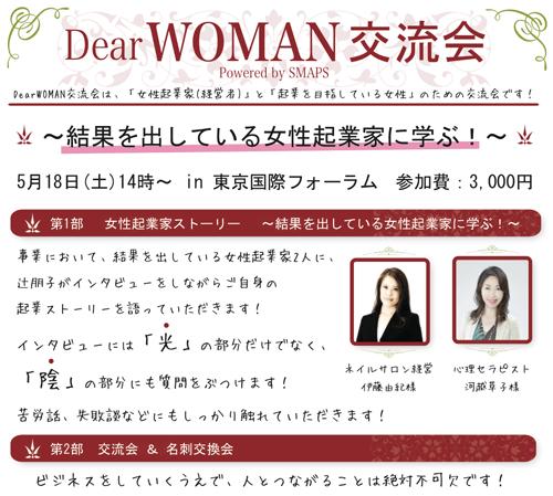 Dearwomen交流会 女性起業家