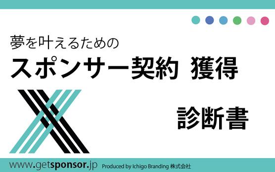「無料」夢を叶えるための「スポンサー契約」獲得  診断書   〜 マイナースポーツ編 〜