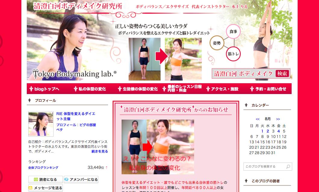 TokyoBodyMaking Lab. 代表インストラクター 水上理恵様 作成事例紹介(アメブロカスタマイズ)