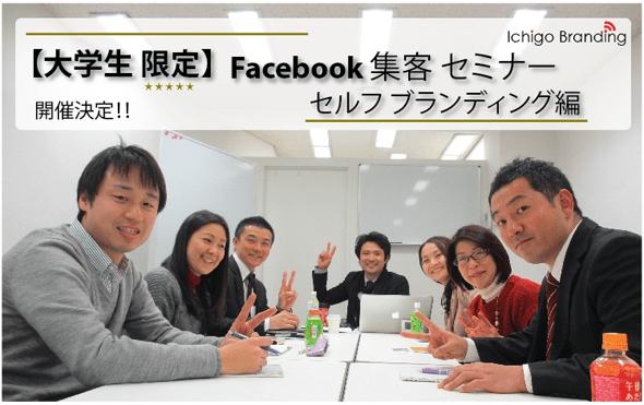 Facebook集客セミナー大学生限定