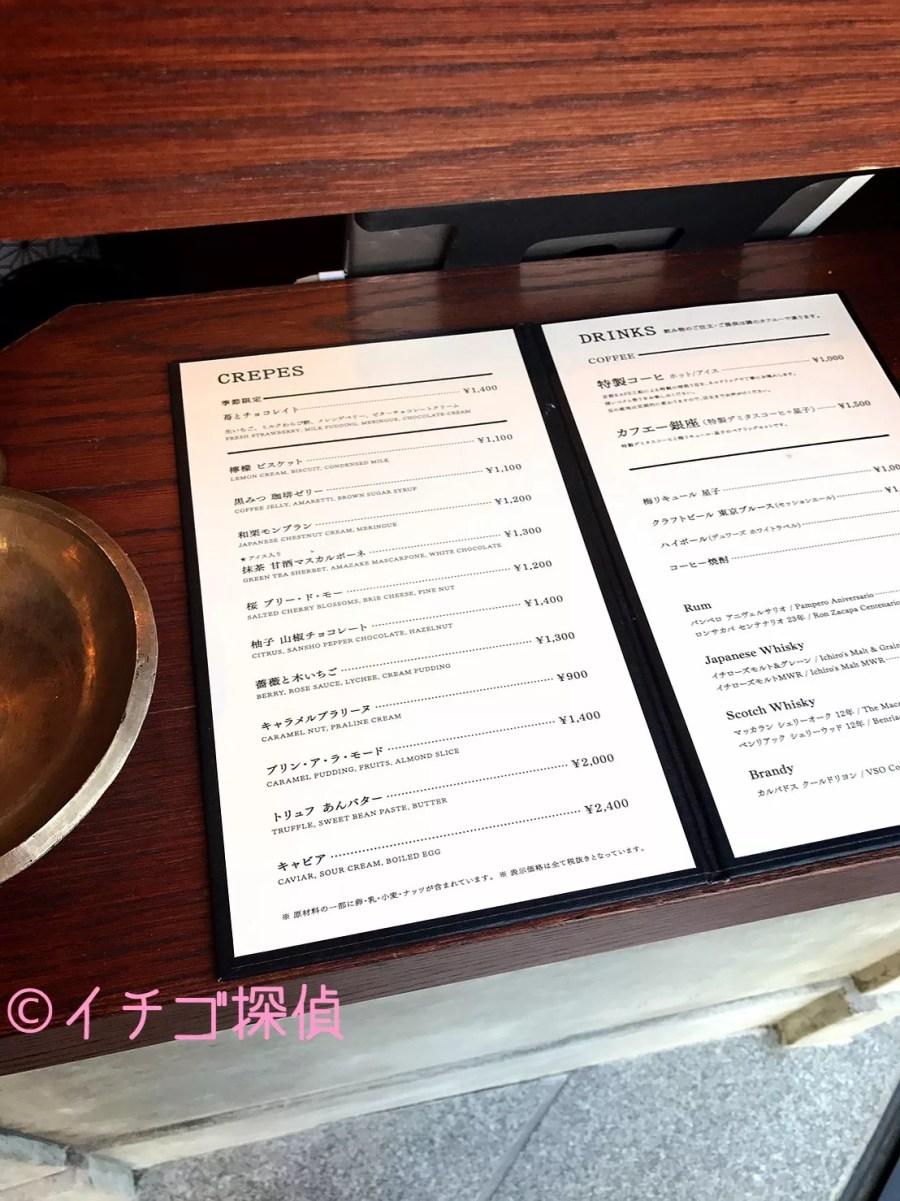 イチゴ探偵|パーラ東急プラザ銀座店限定!「苺とチョコレイト」がバレンタインデーまで期間限定販売中!