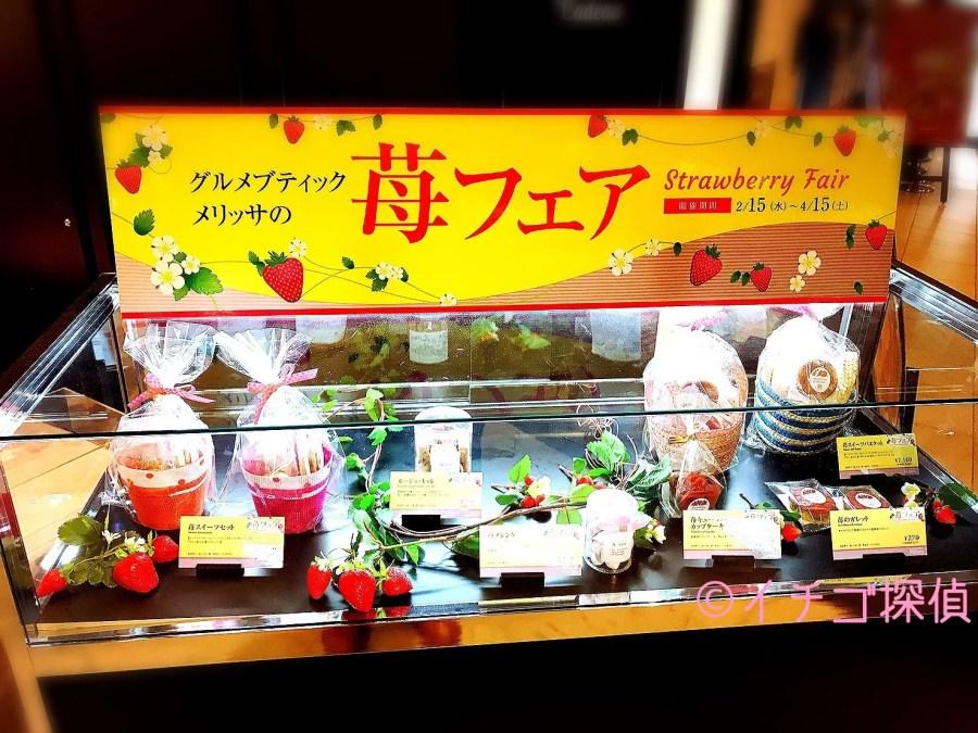 イチゴ探偵|かご型パイ「いちご摘み」を実食!リーガロイヤルホテル大阪・グルメブティックメリッサの苺フェア!