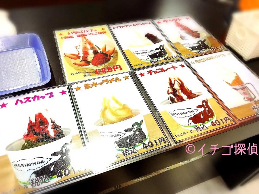 イチゴ探偵|西武池袋本店限定「銀龍いちごのパフェ」を春の北海道うまいもの会で購入!