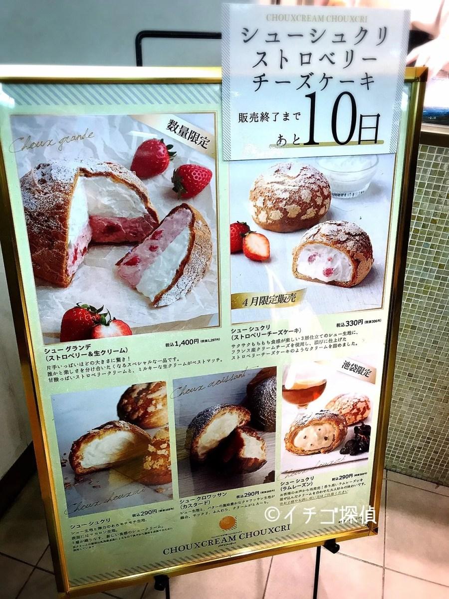 イチゴ探偵|今月末まで!シュクリムシュクリ「ストロベリーチーズケーキ」と「シューグランデ ストロベリー&生クリーム」