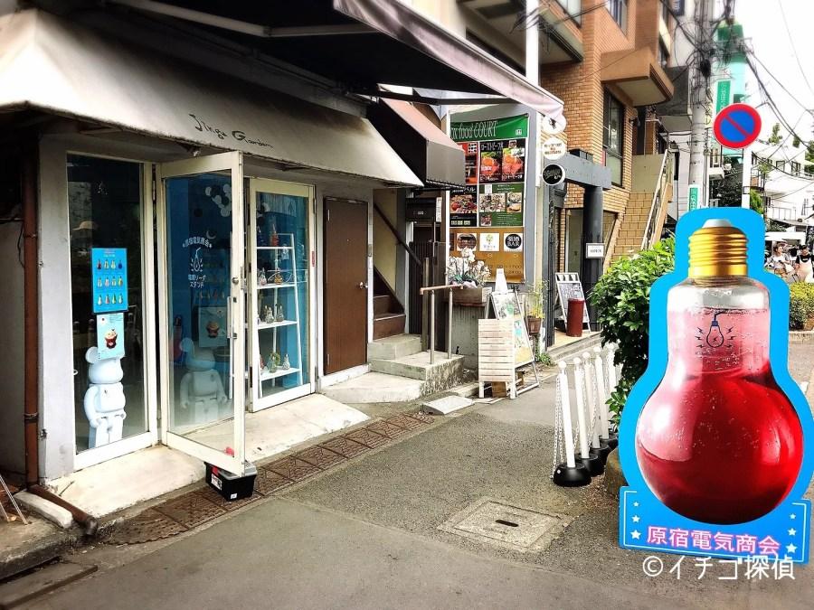 イチゴ探偵|原宿電気商会で電球ソーダ!夏季限定スイカソーダとイチゴミルクを体験!フォトジェニックな話題の店!
