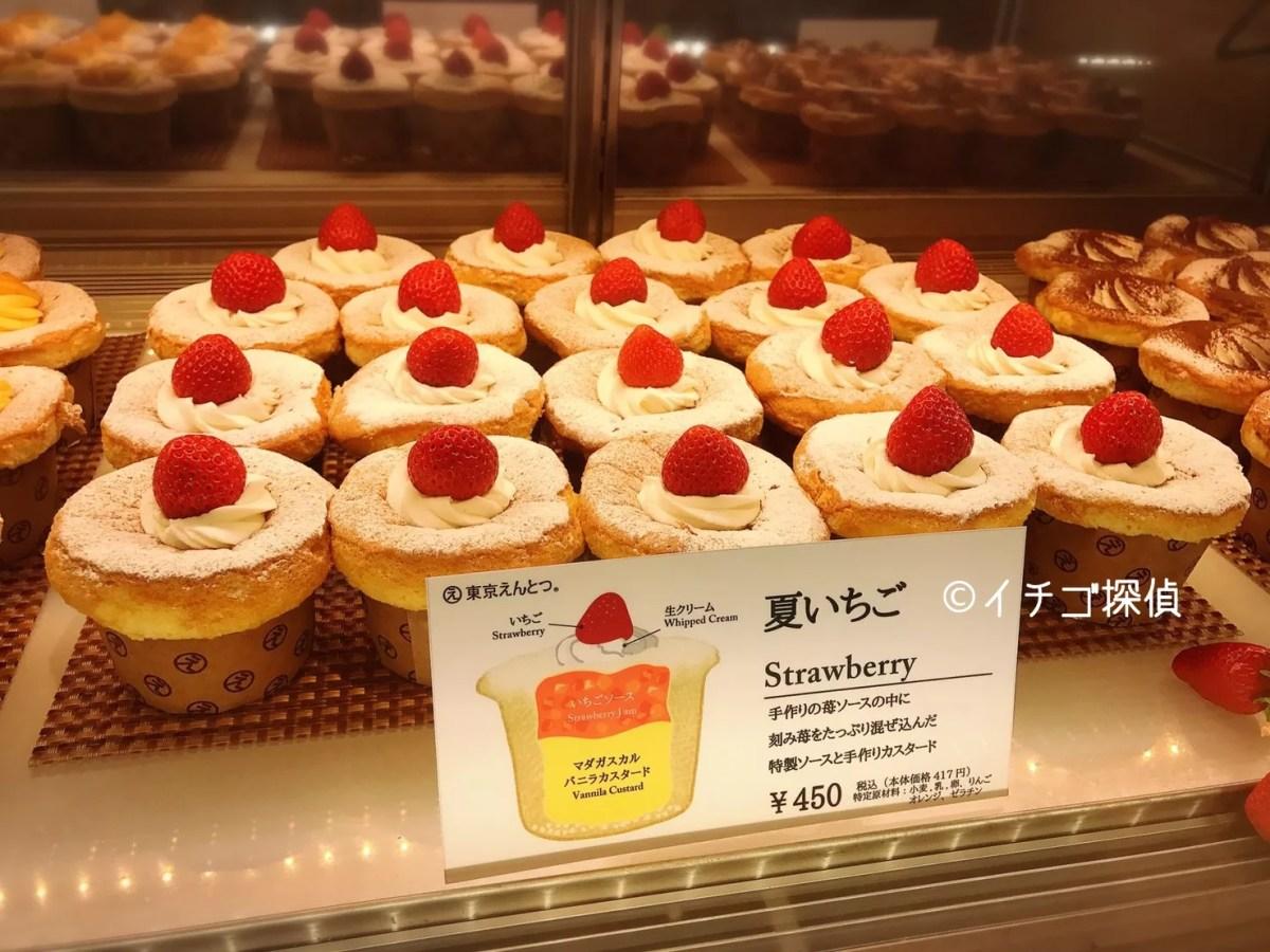 イチゴ探偵|東京えんとつCAFEで新商品「夏いちご」と「パンダちゃんえんとつ」を!上野マルイ店でまったりカフェタイム!