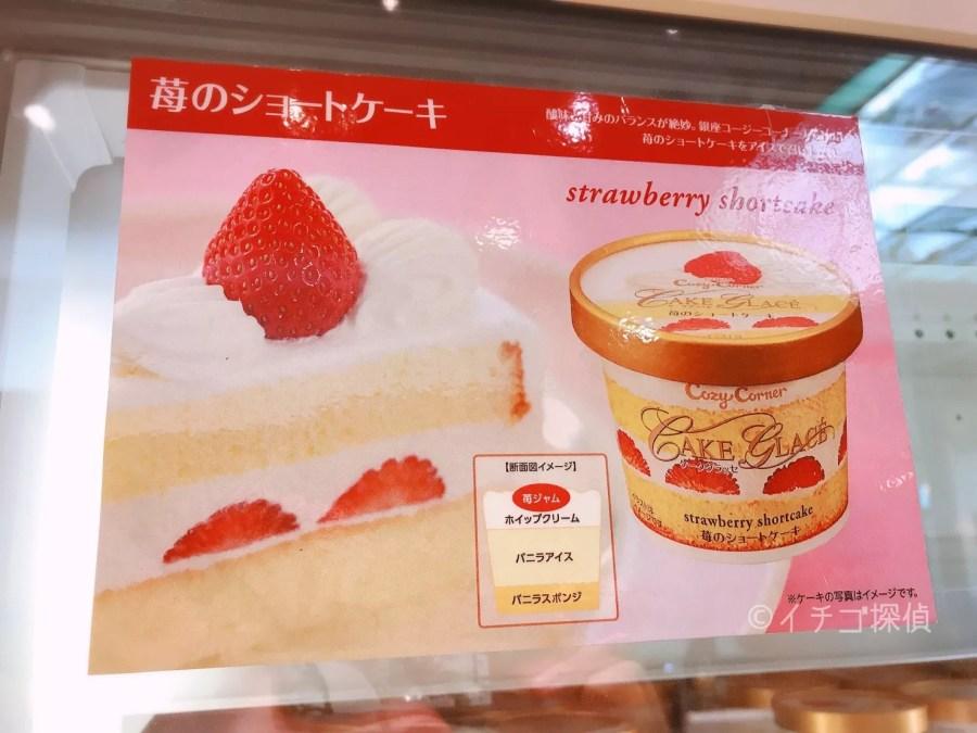 イチゴ探偵|コージーコーナーで苺のフルーツケーキ!うにのプレミアムパスタにケークグラッセも!