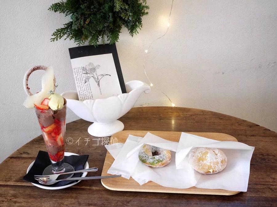 イチゴ探偵|宇都宮ドー・ドーナツでドーナツパフェクリスマス!苺&洋梨にふかふかのドーナツがたっぷり!