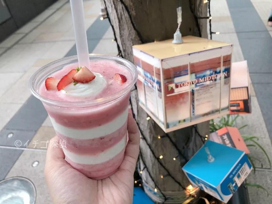 イチゴ探偵|トシヨロイヅカのテイクアウト限定「ストロベリースムージー」ミッドタウン店のみで販売!