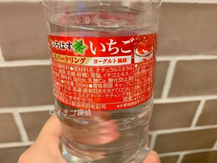 【体験レポ】いろはす「スパークリングいちご」(ヨーグルト風味)新発売!