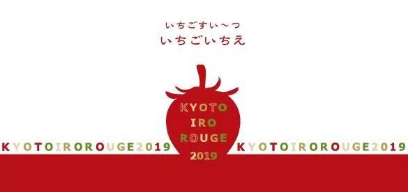 【秘密のスイーツビュッフェ】いちごすい~つ「いちごいちえ」リーガロイヤルホテル京都で2019年も開催!