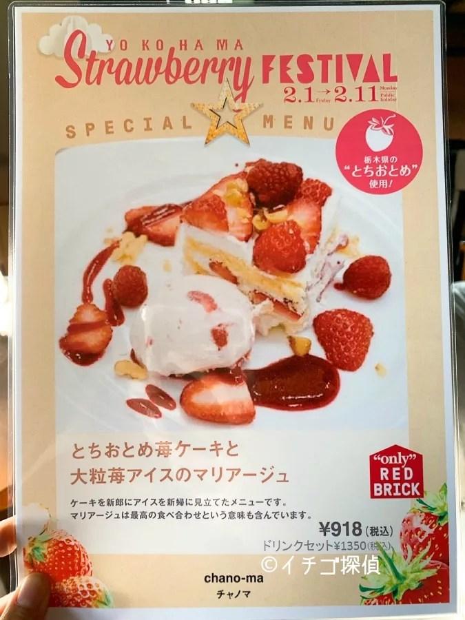 【いちごさんスイーツ】横浜ストロベリーフェスティバルでパフェグラス入りショートケーキにサングリア!
