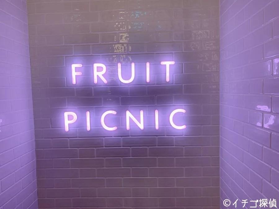 【フルーツピクニック(FRUIT PICNIC 原宿表参道店)】芝生の上でアフタヌーンティー!旬のいちご食べ放題!