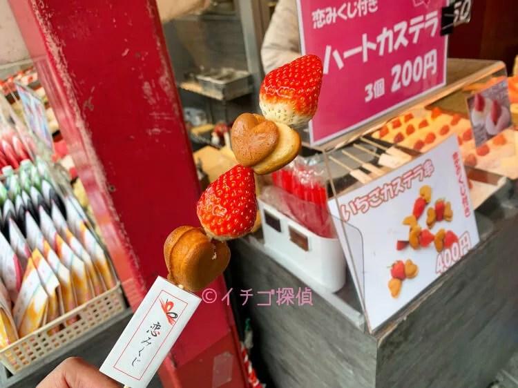 \実食/浅草で「菊水堂」の『いちごカステラ串 恋みくじ付き』食べ歩き!そらつきのいちご串も!